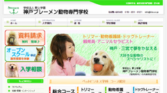 Kobe Bremen Animal SchoolKobe Bremen Animal College | ALOHA DOG